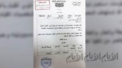 تداول وثيقة لتحذيرات استخباراتية سبقت هجمات عدن بأيام (صورة)