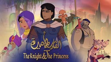«الفارس والأميرة».. فيلم قد يؤسس لصناعة الرسوم المتحركة عربيًا