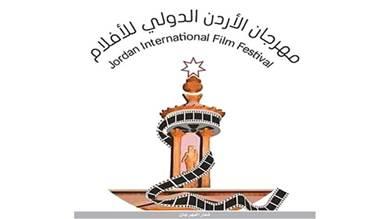 «لست وحيدًا» يفتتح مهرجان الأردن الدولي للأفلام