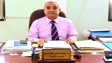 عميد كلية الاقتصاد والعلوم السياسية في عدن د. عبدالله محسن طالب سريع