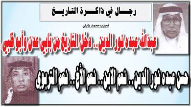 رجال في ذاكرة التاريخ: 1- عبدالله عبده نور الدين 2- حسن عبده نور الدين