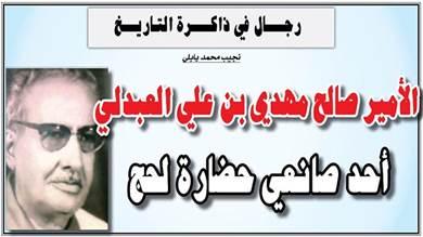 رجال في ذاكرة التاريخ: الأمير صالح مهدي بن علي العبدلي.. أحد صانعي حضارة لحج