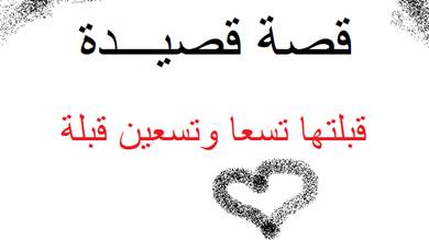 Quote By امرؤ القيس قبلتها