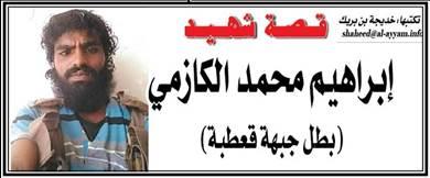 قصة شهيد: إبراهيم محمد الكازمي (بطل جبهة قعطبة)
