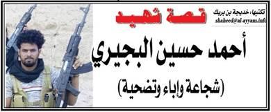 قصة شهيد:  أحمد حسين البجيري (شجاعة وإباء وتضحية)