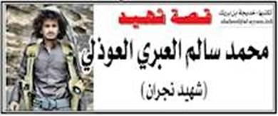 قصة شهيد: محمد سالم العبري العوذلي (شهيد نجران)