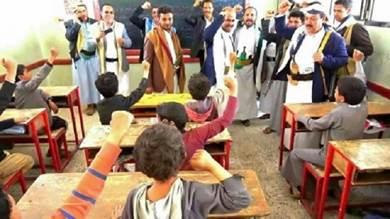 إقحام التعليم في النزاع العسكري.. «أنصار الله» يستخدمون التعليم منصة طائفية