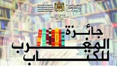 الإعلان عن أسماء الفائزين بـ«جائزة المغرب للكتاب» 2019