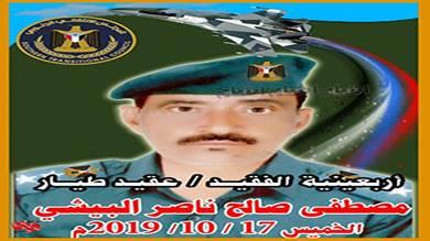 غداً التلال يحيي أربعينية الفقيد مصطفى البيشي بالضالع