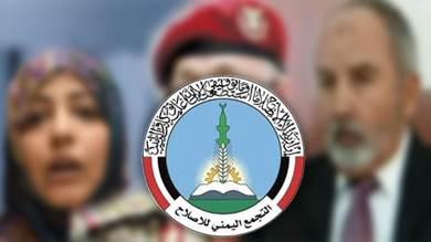 حوار جدة.. هل يستأصل «آفة الإخوان» في اليمن؟