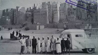 طاقم مستشفى شبام بدايه الخمسينات امام المدينة القديمة