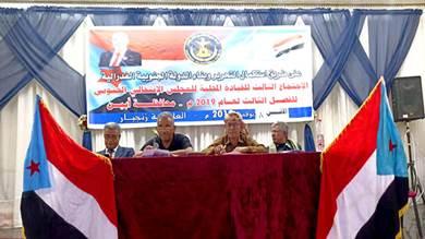 اللجنة التنفيذية للمجلس الانتقالي بأحور تعقد اجتماعها الشهري