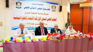 مؤتمر علمي يبحث «خارطة طريق» لمستقبل اقتصاد العاصمة عدن