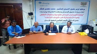 وزارة حقوق الإنسان تنظم ورشة للتوعية بحقوق الأطفال