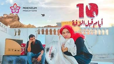 «10 أيام قبل الزفة» ضمن أفضل عشرة أفلام عربية لـ 2019