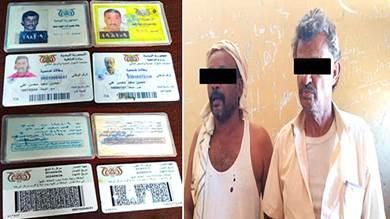 القبض على شخصين يحملان هويات مزورة في دار سعد