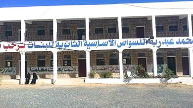 مدرسة اللسواس بالبيضاء