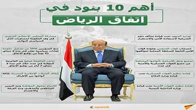 اتفاق الرياض.. من فرص النجاح إلى تعقيدات التنفيذ