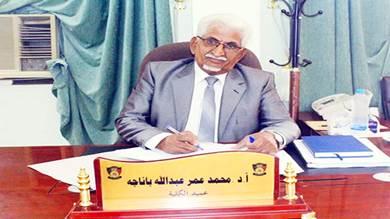 الدكتور محمد عمر باناجة عميد كلية الاقتصاد والعلوم السياسية بجامعة عدن