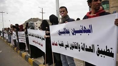 من صنعاء إلى تل أبيب وطهران.. هكذا تُضطهد الطائفة البهائية