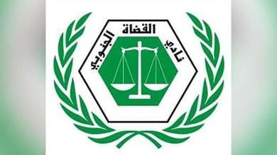 نادي قضاة الجنوب: تصرفات مسئولي وزارة المالية تصب لصالح الحوثيين