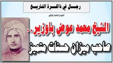 رجال في ذاكرة التاريخ: الشيخ محمد عوض باوزير..صاحب ميزان حسنات متميز