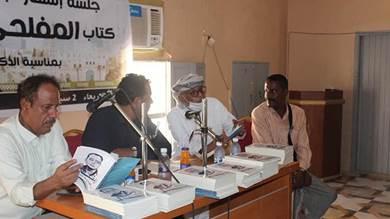 ثقافية حضرموت الجامع تشهر كتابا عن «المفلحي»