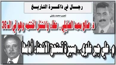 رجال في ذاكرة التاريخ: 1- د. صالح محمد الصايلي 2- م. علي جبر علوي