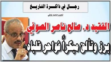 رجال في ذاكرة التاريخ: الفقيد د. صالح ناصر الصوفي.. برز وتألق مبكراً فواحر قلباه