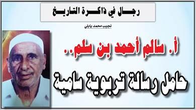 رجال في ذاكرة التاريخ: أ. سالم أحمد بن سلم.. حامل رسالة تربوية سامية