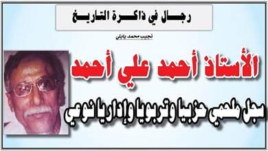 رجال في ذاكرة التاريخ: الأستاذ أحمد علي أحمد.. سجل ملحمي حزبيا وتربويا وإداريا نوعيا