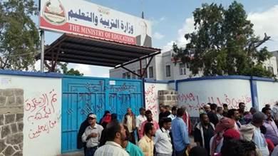 صورة من الارشيف لاغلاق أحد مكاتب التربية بعدن من قبل معلمين محتجين