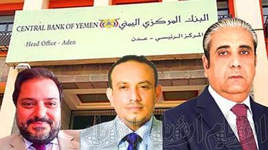 محافظ البنك المركزي السابق حافظ معياد وسكرتيره رشيد الآنسي والخبير مراد سامي بالي