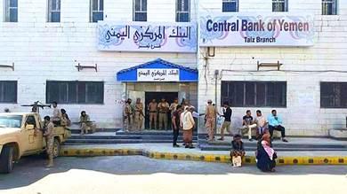 البنك المركزي بتعز