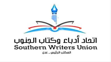 منتدى اتحاد أدباء وكتاب الجنوب يفتح ملف مشكلات التعليم بعدن