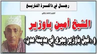 """رجال في ذاكرة التاريخ: الشيخ أمين باوزير و """"غيل باوزير يجري في مدينة عدن"""""""