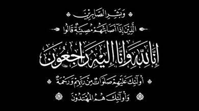 تعزية لـ أحمد ومحمد شوقي النعاش