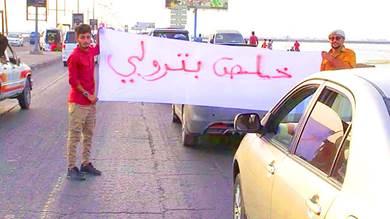 الصورة من الأرشيف للمواطنين من عدن محتجون على ارتفاع أسعار المحروقات