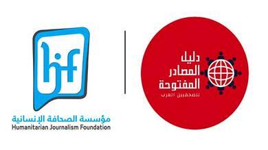 الصحافة الإنسانية توقع اتفاقية شراكة مع دليل المصادر المفتوحة بمصر