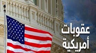 واشنطن تفرض عقوبات على مواطنين من  4 دول عربية