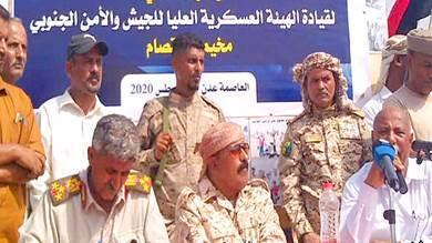 قيادة الهيئة العسكرية العليا للجيش والأمن الجنوبي