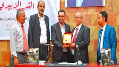 السلطة المحلية بتعز تنظم حفل توقيع كتاب عن الشهيد الزبيري