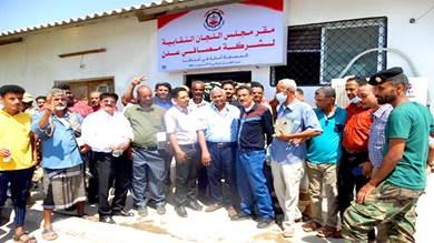 افتتاح مقر مجلس اللجان النقابية لعمال مصافي عدن