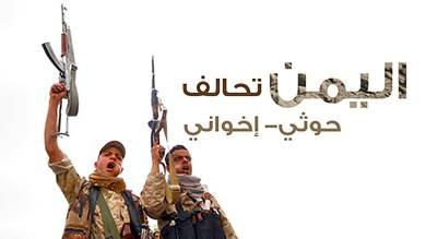 ما بين الحوثيين والإخوان في اليمن