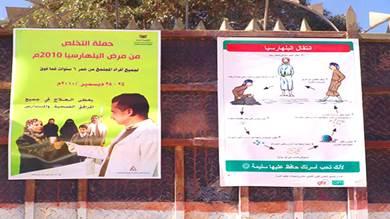 تأجيل الحملة الوطنية لمكافحة البلهارسيا في أبين