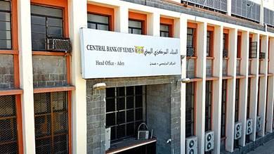 """مجلس النواب ينفي صلته بتقرير """"مزور"""" يتعلق بالبنك المركزي"""